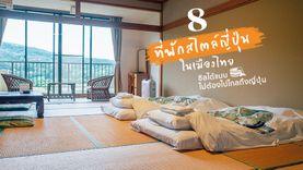 8 ที่พักสไตล์ญี่ปุ่น ในเมืองไทย นอนเรียวกัง ชิลได้แบบไม่ต้องไปไกลถึงญี่ปุ่น