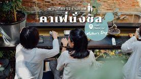12 คาเฟ่ พาแม่เที่ยว ร้านกาแฟ ในกรุงเทพ น่านั่งชิล ถ่ายรูปสวย วันแม่ปีนี้ต้องไป