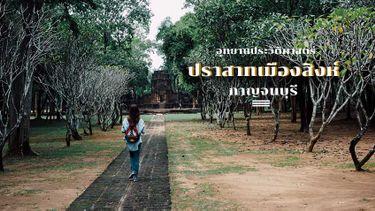 ปราสาทเมืองสิงห์ กาญจนบุรี อุทยานประวัติศาสตร์ ศิลปะขอมแห่งเดียว ที่เมืองกาญจน์