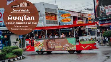 เที่ยวเมืองรอง ! นั่งรถรางชมเมือง พิษณุโลก ไหว้พระพุทธชินราช ทำบุญขอพร กราบพระนเรศวร