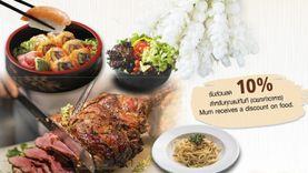 ต้อนรับเทศกาลวันแม่ ที่โรงแรมแคนทารี 304 ปราจีนบุรี