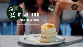 Gram Pancakes Thailand พาบุก ร้านแพนเค้ก เจ้าดังจากญี่ปุ่น เปิดใหม่ สาขาแรกในไทย (มีคลิป)