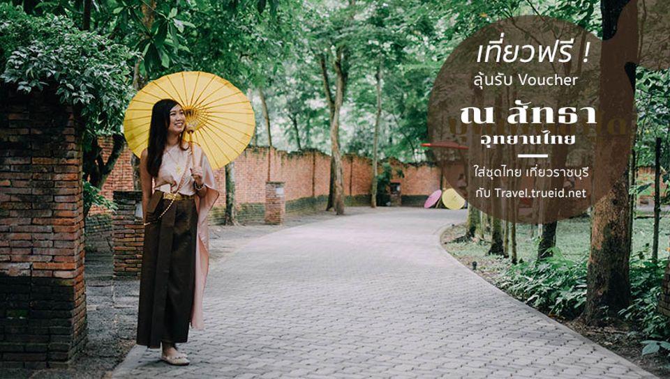 เที่ยวฟรี  ลุ้นรับ Voucher ณ สัทธา อุทยานไทย ใส่ชุดไทย เที่ยวราชบุรี ไปชิลกันทั้งครอบครัว