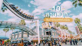 10 สวนสนุก ธีมปาร์คยอดนิยม ในประเทศญี่ปุ่น
