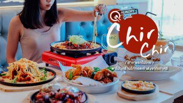 บุกร้านไก่ทอด ! Chir Chir Fusion Chicken Factory เซ็นทรัลเวิลด์ ร้านอาหารเปิดใหม่ เจ้าดัง