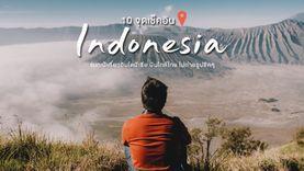 แบกเป้เที่ยว ! 10 ที่เที่ยว อินโดนีเซีย บินใกล้ๆ ถ่ายรูปสวย ไปไม่ยาก ชวนเพื่อนเลย