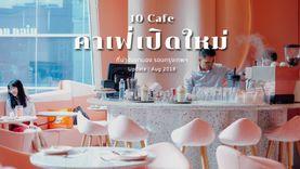 10 คาเฟ่ ร้านกาแฟ กรุงเทพ เปิดใหม่ น่าจับตามอง วันหยุดนี้ต้องไป (อัพเดต ส.ค. 61)