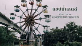 ย้อนตำนาน แฮปปี้แลนด์ สวนสนุกแห่งแรกของเมืองไทย