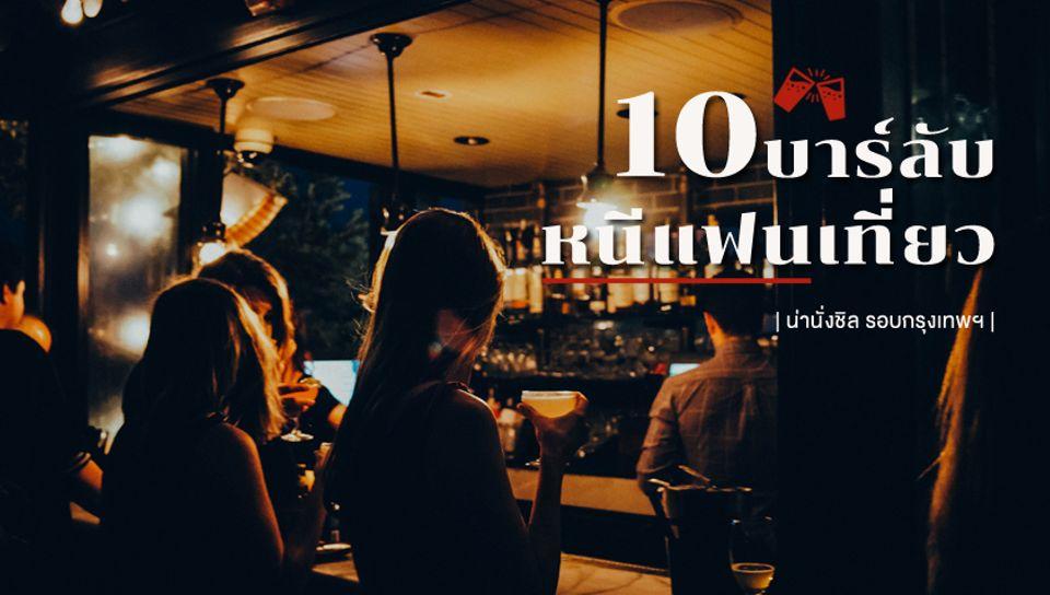 ไปบาร์ลับ ! 10 ร้านแฮงค์เอาท์ น่านั่งชิล ในกรุงเทพ หนีแฟนเที่ยว ไปคนเดียว