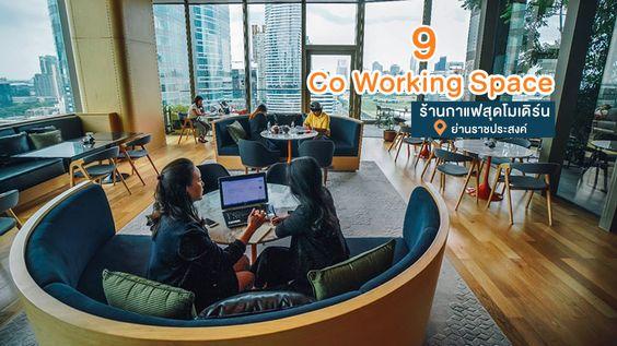 9 ที่สุด Co Working Space และ ร้านกาแฟสุดโมเดิร์น ย่านราชประสงค์ ฮับแห่งใหม่ของคนรุ่นใหม่ในกรุงเทพฯ