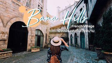 บานา ฮิลล์ Ba Na Hills ดานัง เมืองฝรั่งเศสในเวียดนาม นั่งกระเช้าลอยฟ้า เที่ยวเมืองในฝัน