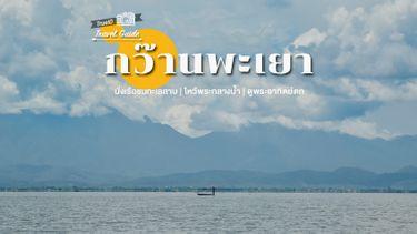 เที่ยวพะเยา นั่งเรือชิลๆ ! ที่ กว๊านพะเยา ทะเลสาบในเมือง ไหว้พระกลางน้ำ ถ่ายรูป ชมพระอาทิตย์ตก