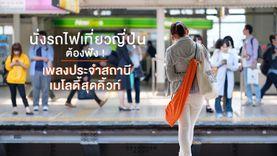 นั่งรถไฟเที่ยวญี่ปุ่น ต้องฟัง ! เพลงประจำสถานี เมโลดี้สุดคิ้วท์ที่มีให้ฟังทุกสาย