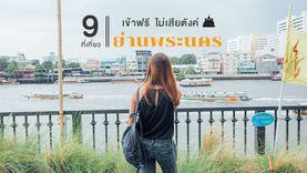 9 ที่เที่ยวกรุงเทพ เข้าฟรี ย่านพระนคร เดินถ่ายรูปสวย ไม่เสียตังค์ สนุกจังเล้ยยย !