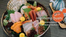 Honmono Sushi ซูชิ ซาชิมิ สดอร่อยจาก ตลาดปลา Tsukiji การันตีความพรีเมี่ยม ที่ เซ็นทรัลพระราม 9