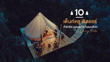 รวม 10 เต็นท์หรู ติดแอร์ ทั่วไทย ที่พักชิล นอนสบาย ในแบบฮิปๆ