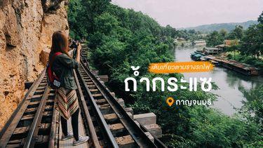เดินเที่ยวตามรางรถไฟ ถ้ำกระแซ ทางรถไฟสายมรณะ กาญจนบุรี