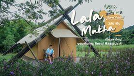 เที่ยวเขาใหญ่ นอนเต็นท์หรู ติดแอร์ Lalamukha Tented Resort 2 วัน 1 คืน ถ่ายรูปสวย ฟีลซาฟารี