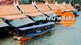 ตลาดน้ำตลิ่งชัน ตลาดน้ำในกรุงเทพ มีแต่ของอร่อย One Day Trip