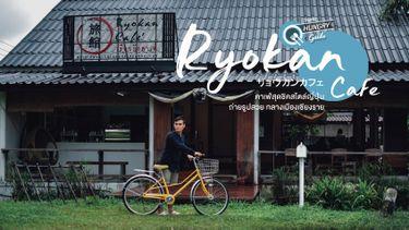 Ryokan Cafe คาเฟ่ เชียงราย สไตล์ญี่ปุ่น จิบกาแฟ ถ่ายรูปสวย รับลมหนาว