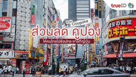 รวมส่วนลด คูปอง ให้คนไทย เที่ยวญี่ปุ่น ช้อปกระจาย สบายกระเป๋า สายช้อปต้องฟิน !