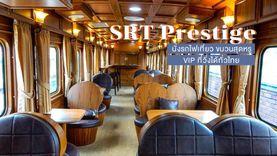 นั่งรถไฟเที่ยว ขบวนสุดหรู SRT Prestige สุดยอดขบวน VIP วิ่งทั่วไทย