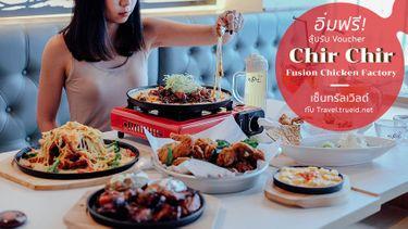 อิ่มฟรี ลุ้นรับ Voucher ! ร้าน Chir Chir Fusion Chicken Factory เซ็นทรัลเวิลด์ สาขาแรกในไทย