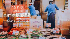 ปิดตำนาน ตลาดปลาสึคิจิ 15 ก.ย. นี้ ก่อนย้ายไปทำเลใหม่ สู่ตลาดปลาโทโยสุ