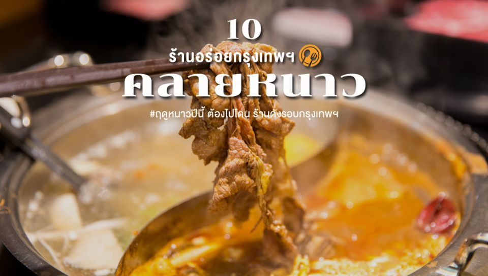 10 ร้านอร่อย กรุงเทพ หน้าหนาวนี้ต้องไปโดน ฟินกันตั้งแต่ชาบู ปิ้งย่าง ยันสตรีทฟู้ด เจ้าดัง