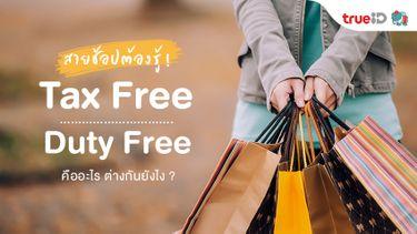 สายช้อปต้องรู้ ! Tax Free และ Duty Free คืออะไร ต่างกันยังไง ?
