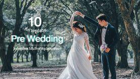 10 ที่ถ่ายรูปสวย Pre Wedding ใกล้กรุงเทพ ไปไม่ไกล ได้รูปสวยเพียบ !