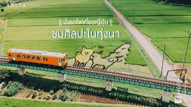 นั่งรถไฟเที่ยวญี่ปุ่น อาคิตะ ชมศิลปะในทุ่งนา Tampo Art คาวาอี้สุดๆ