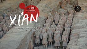 พาเที่ยว ! สุสานทหารจิ๋นซี ฮ่องเต้ ซีอาน เต็มอิ่ม 1 วัน กับกองทัพทหารม้าแห่งมหาจักรพรรดิแด