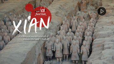 พาเที่ยว ! สุสานทหารจิ๋นซี ฮ่องเต้ ซีอาน เต็มอิ่ม 1 วัน กับกองทัพทหารม้าแห่งมหาจักรพรรดิแดนมังกร (มีคลิป)