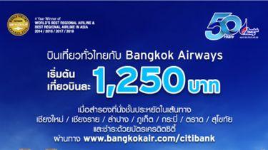 บินทั่วไทยกับ Bangkok Airways เริ่มต้นเที่ยวบินละ 1,250 บาท ! วันนี้ - 31 สิงหาคม