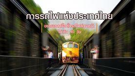 เพิ่มแล้ว ! การรถไฟแห่งประเทศไทย ขยายเวลาซื้อตั๋วรถไฟล่วงหน้า ไม่เกิน 90 วัน เริ่ม 1 กันยานี้