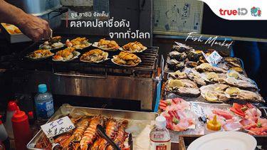 ซูชิ ซาชิมิ จัดเต็ม แวะเที่ยว 7 ตลาดปลาชื่อดัง จากทั่วโลก ที่ต้องไปสักครั้งก่อนตาย