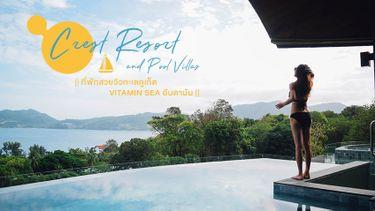 Crest Resort and Pool Villas ภูเก็ต ที่พักสวยวิวทะเล รับ Vitamin Sea อันดามัน