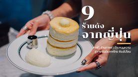 ฟินสุโค่ย ! 9 คาเฟ่ ร้านกาแฟ ร้านขนมหวาน เจ้าดัง สัญชาติ ญี่ปุ่น ในกรุงเทพ