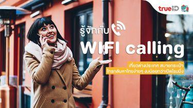 รู้จักกับ WIFI calling หรือ VoWIFI ให้มากขึ้น โทรกลับหาไทยง่ายๆ เที่ยวต่างประเทศ งบน้อย สบายกระเป๋า