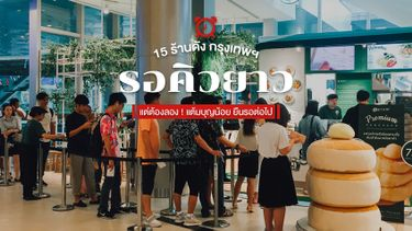 15 ร้านอร่อย เจ้าดัง ในกรุงเทพ คิวยาว แต่ต้องลอง แต้มบุญน้อย ยืนรอต่อไป