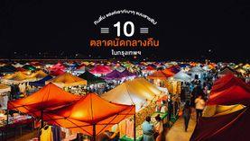 10 ตลาดนัดกลางคืน ถนนคนเดิน ในกรุงเทพ กินดื่ม แฮงค์เอาท์เบาๆ แบบสายฮิป