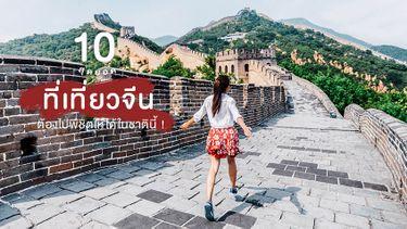 10 สุดยอด ที่เที่ยวจีน ต้องไปพิชิตให้ได้ในชาตินี้ !