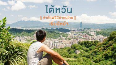 มันจบแล้ว ! ไต้หวัน เตรียมจำกัดฟรีวีซ่าคนไทย เหตุคนเข้าเมืองผิดกฎหมายมากขึ้น