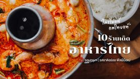 10 ร้านอาหารไทย เจ้าดัง ในกรุงเทพ รสชาติดั้งเดิม อร่อย ฟีลเหมือนกับข้าวแม่ที่บ้าน