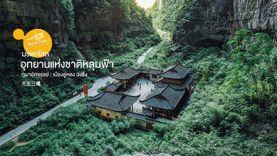เที่ยวจีน อุทยานแห่งชาติหลุมฟ้า Three Natural Bridges 天生三橋 ณ เมืองอู่หลง ฉงชิ่ง