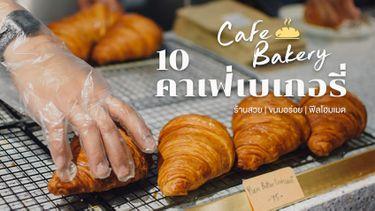10 คาเฟ่ ร้านกาแฟ เบเกอรี่ อร่อย ในกรุงเทพ ฟีลโฮมเมด ร้านสวย หอมกรุ่น อบจากเตาร้อนๆ