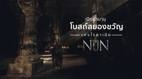เปิดตำนานโบสถ์สยองขวัญ The Nun แห่งโรมาเนีย พิธีปราบผีที่นำสู่ความตาย !