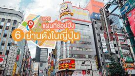 แจก แผนที่ช้อปปิ้ง 6 ย่านดังในญี่ปุ่น เที่ยวญี่ปุ่นทั้งที ต้องมีช้อป !!!
