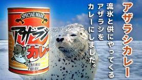 แกงกะหรี่เนื้ออุ๋ง ! ของฝากสุดแปลกจากฮอกไกโด คนรักแมวน้ำต้องลอง